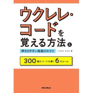 ウクレレ・コードを覚える方法と押さえやすい指選びのコツ 300個のコードを導く6のルール 電子書籍版 / 著:いちむらまさき|ebookjapan