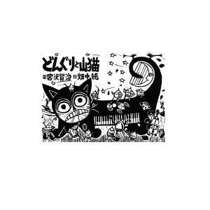 どんぐりと山猫 電子書籍版 / 畑中純