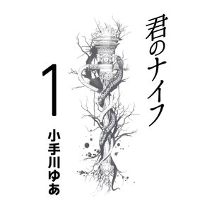 【初回50%OFFクーポン】君のナイフ (1) 電子書籍版 / 小手川ゆあ|ebookjapan