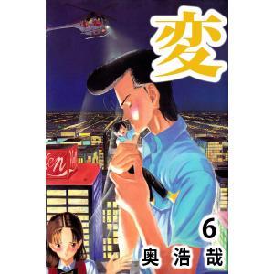 【初回50%OFFクーポン】変 (6) 電子書籍版 / 奥浩哉|ebookjapan