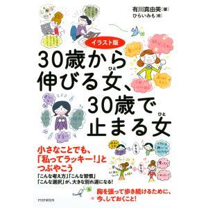 イラスト版 30歳から伸びる女、30歳で止まる女 電子書籍版 / 著:有川真由美