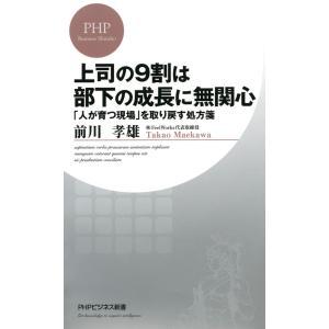 上司の9割は部下の成長に無関心 「人が育つ現場」を取り戻す処方箋 電子書籍版 / 著:前川孝雄|ebookjapan