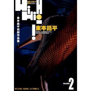 【初回50%OFFクーポン】東本昌平初期作品集 HiHiHi! (2) 電子書籍版 / 東本昌平 ebookjapan