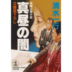 真昼の闇 電子書籍版 / 清水一行 ebookjapan