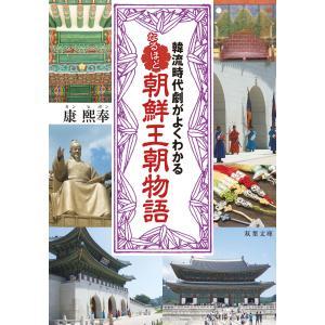 韓流時代劇がよくわかる なるほど朝鮮王朝物語 電子書籍版 / 康熙奉|ebookjapan