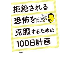 【初回50%OFFクーポン】拒絶される恐怖を克服するための100日計画 電子書籍版 / 著者:ジア・...
