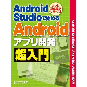 Android Studioで始める Androidアプリ開発超入門(日経BP Next ICT選書) 電子書籍版|ebookjapan