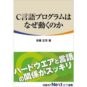 C言語プログラムはなぜ動くのか(日経BP Next ICT選書) 電子書籍版 / 著:安藤正芳 編:...