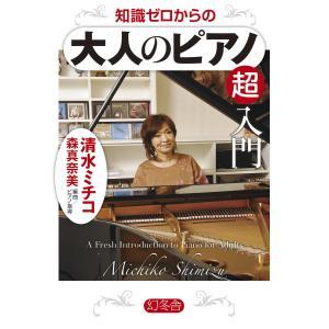 知識ゼロからの大人のピアノ超入門 電子書籍版 / 著:清水ミチコ 著:森真奈美|ebookjapan