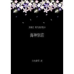 【初回50%OFFクーポン】泉鏡花 現代語訳集10 海神別荘 電子書籍版 / 著:白水銀雪|ebookjapan