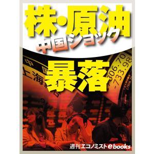 【初回50%OFFクーポン】中国ショック 株・原油暴落 電子書籍版|ebookjapan