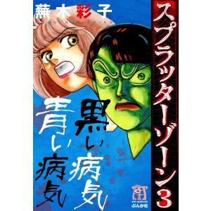 スプラッターゾーン 3 黒い病気青い病気 電子書籍版 / 蕪木彩子|ebookjapan