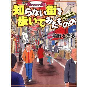 全っっっっっ然知らない街を歩いてみたものの 電子書籍版 / 清野とおる