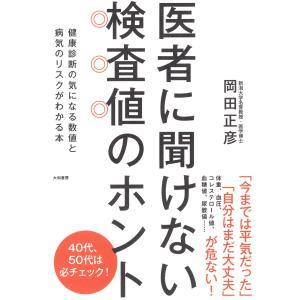 医者に聞けない検査値のホント 電子書籍版 / 岡田正彦|ebookjapan