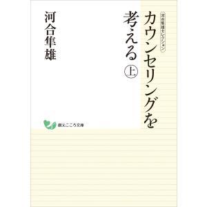 河合隼雄セレクション カウンセリングを考える (上) 電子書籍版 / 河合隼雄|ebookjapan