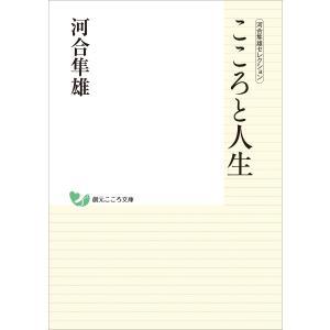 河合隼雄セレクション こころと人生 電子書籍版 / 河合隼雄|ebookjapan