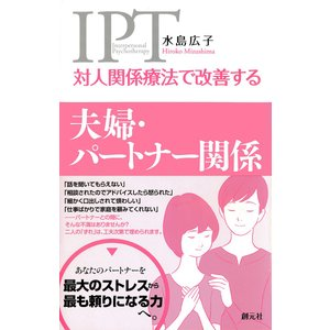 対人関係療法で改善する 夫婦・パートナー関係 電子書籍版 / 水島広子|ebookjapan