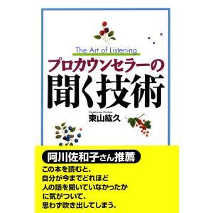 プロカウンセラーの聞く技術 電子書籍版 / 東山紘久|ebookjapan