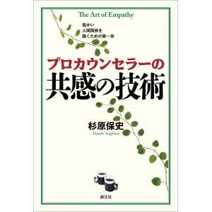 プロカウンセラーの共感の技術 電子書籍版 / 杉原保史|ebookjapan