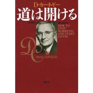 道は開ける 新装版 電子書籍版 / D・カーネギー/香山晶