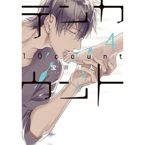 テンカウント (4)【電子限定おまけ付き】 電子書籍版 / 宝井理人|ebookjapan