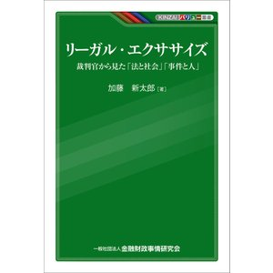 リーガル・エクササイズ-裁判官から見た「法と社会」「事件と人」 電子書籍版 / 著者:加藤 新太郎