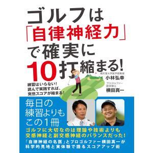 【初回50%OFFクーポン】ゴルフは「自律神経力」で確実に10打縮まる! 練習はいらない! 読んで実践すれば、突然スコアが縮まる! 電子書籍版|ebookjapan