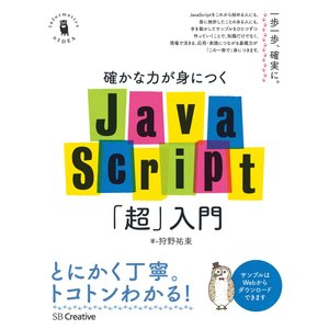 確かな力が身につくJavaScript「超」入門 電子書籍版 / 狩野祐東|ebookjapan