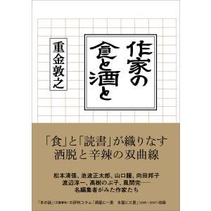 作家の食と酒と 電子書籍版 / 重金敦之|ebookjapan