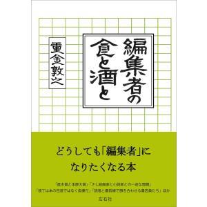 編集者の食と酒と 電子書籍版 / 重金敦之|ebookjapan