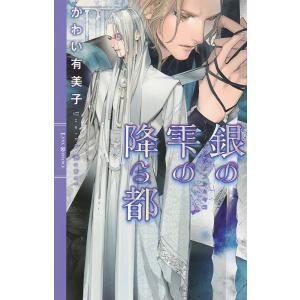 銀の雫の降る都 電子書籍版 / かわい有美子/葛西リカコ|ebookjapan