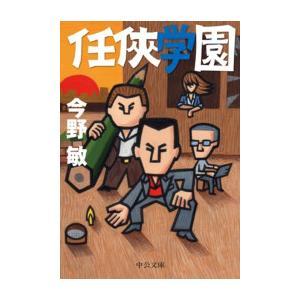 任侠学園 電子書籍版 / 今野敏 著|ebookjapan