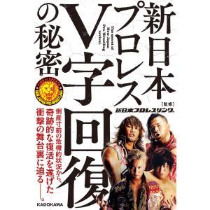 新日本プロレスV字回復の秘密 電子書籍版 / 監修:新日本プロレスリング株式会社