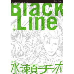 Black Line 2 電子書籍版 / 著者:水瀬チホ|ebookjapan