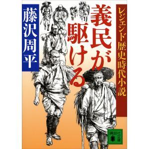 レジェンド歴史時代小説 義民が駆ける 電子書籍版 / 藤沢周平|ebookjapan