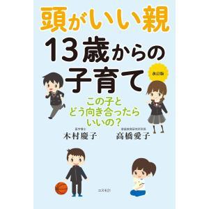 【初回50%OFFクーポン】改訂版 頭がいい親 13歳からの子育て 電子書籍版 / 木村慶子/高橋愛子|ebookjapan