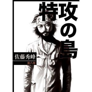 特攻の島 (8) 電子書籍版 / 佐藤秀峰|ebookjapan