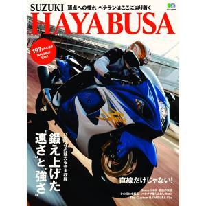 エイ出版社のバイクムック SUZUKI HAYABUSA 電子書籍版 / エイ出版社のバイクムック編集部|ebookjapan