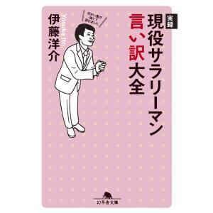 実録 現役サラリーマン言い訳大全 電子書籍版 / 著:伊藤洋介|ebookjapan