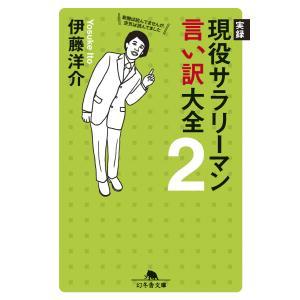 実録 現役サラリーマン言い訳大全2 電子書籍版 / 著:伊藤洋介|ebookjapan