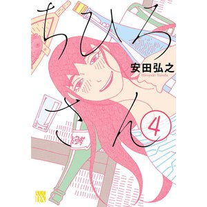ちひろさん (4) 電子書籍版 / 安田弘之 ebookjapan