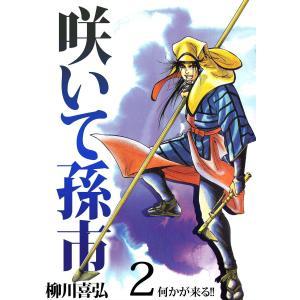 咲いて孫市 (2) 電子書籍版 / 柳川喜弘 ebookjapan