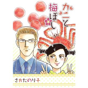 カニと梅ぼし 電子書籍版 / さかたのり子 ebookjapan