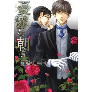 憂鬱な朝 (5) 電子書籍版 / 日高ショーコ|ebookjapan