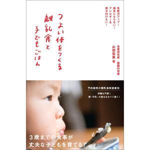 つよい体をつくる離乳食と子どもごはん 電子書籍版 / 山田奈美