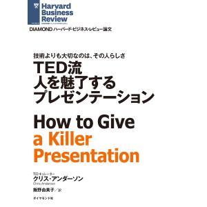 【初回50%OFFクーポン】TED流 人を魅了するプレゼンテーション 電子書籍版 / クリス・アンダーソン ebookjapan