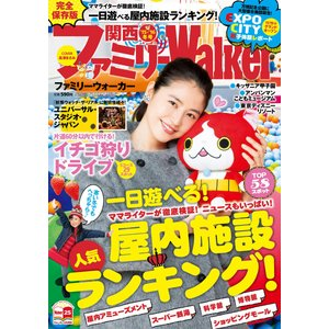 関西ファミリーウォーカー '15→'16冬号 電子書籍版 / 著者:関西ファミリーウォーカー編集部|ebookjapan