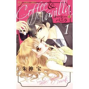コーヒー&バニラ (1) 電子書籍版 / 朱神宝 ebookjapan
