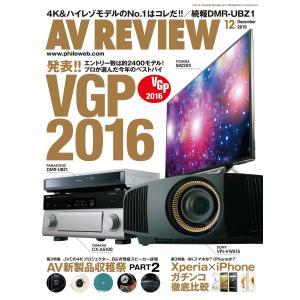 月刊 AVレビュー 2015年12月号 電子書籍版 / 月刊 AVレビュー編集部|ebookjapan