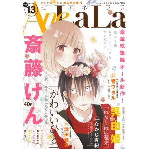 AneLaLa Vol.13 電子書籍版 / LaLa編集部|ebookjapan